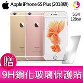 分期0利率 蘋果Apple iPhone 6S Plus 128GB 2018版智慧型手機 贈『9H鋼化玻璃保護貼*1』