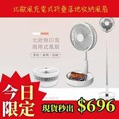 含稅價北歐無印風落地桌用收納小風扇迷你風扇摺疊風扇隨身風扇dc風扇充電風扇