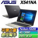 【ASUS華碩】【零利率】X541NA 巧克力黑/銀二色可選  ◢15吋超值四核筆電 ◣