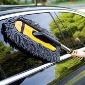 汽車撣子刷車拖把擦車掃灰除塵工具車用洗車神器蠟拖清潔用品刷子