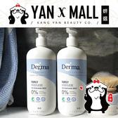 丹麥 Derma 保濕洗手露 250ml【妍選】