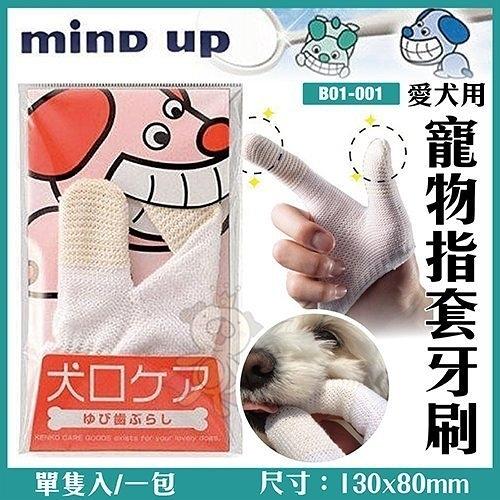 *KING WANG*日本Mind Up《寵物指套牙刷-犬用》B01-001 手套牙刷/棉式牙刷手套