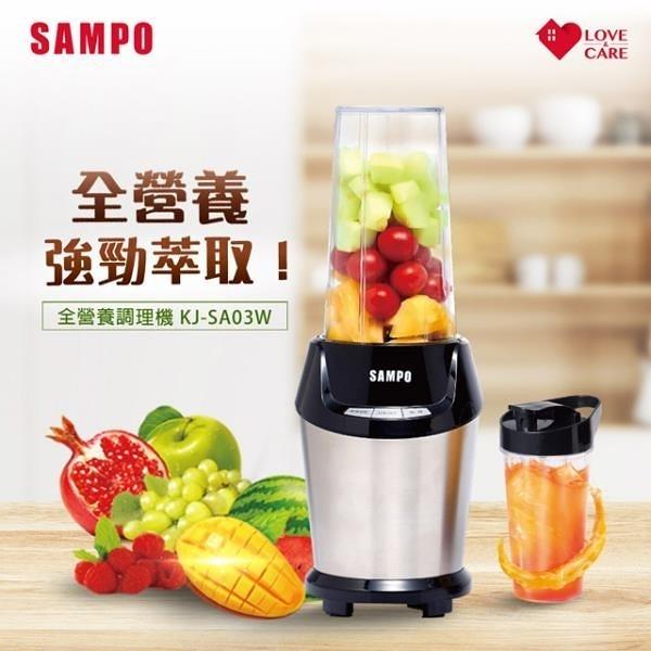 【南紡購物中心】【SAMPO聲寶】多功能全營養調理機 KJ-SA03W