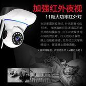 監控攝像頭高清紅外夜視探頭無線wifi家用監控器套裝室內外一體機 雲雨尚品