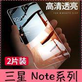 【萌萌噠】三星 Galaxy Note9 Note8 Note5/4 兩片裝+四角殼 9H非滿版 高清透明鋼化膜 螢幕保護膜+殼