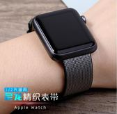 精織尼龍手錶帶apple watch1/2/3代蘋果42/38mm潮iwatch女iphone  遇見生活