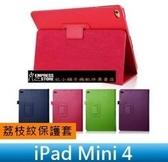 【妃航】iPad mini 4 輕薄/休眠 智能 荔枝紋/皮紋 支架/站立/相框 二折 平板 皮套/保護套/保護殼