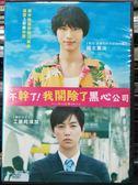 挖寶二手片-P06-066-正版DVD-日片【不幹了!我開除了黑心公司】-福士蒼汰 工藤阿須加