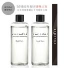 【2瓶+5擴香棒】韓國cocodor香氛補充瓶 200ml【一組2瓶-隨機出貨】(附紙盒+擴香棒)