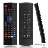 【注音版】無線空中飛鼠遙控器 無線鍵盤無線滑鼠 USB無線2.4G 適用安卓電視盒 【H81207】