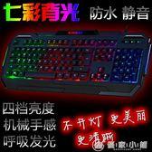 背光游戲鍵盤吃雞家用靜音網吧網咖人體電競發光防水有線 YXS 優家小鋪
