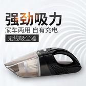 無線車載吸塵器大功率手持充電汽車內用家用小型強力專用迷你兩用  igo 遇見生活