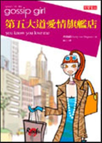 (二手書)Gossip Girl 花邊教主(2):第五大道愛情旗艦店
