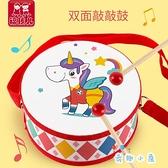小鼓玩具兒童手敲打鼓男孩女孩早教益智打擊樂器【奇趣小屋】