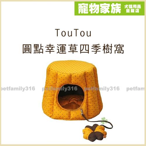 寵物家族-TouTou圓點幸運草四季樹窩-各款式