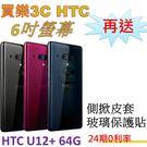 HTC U12+ 手機64G,送 側掀皮套+玻璃保護貼,24期0利率 HTC U12 Plus