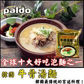 韓國 Paldo 八道 牛骨湯麵 (單包) 甜園