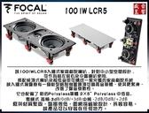 法國 FOCAL 100 IWLCR5 崁入式喇叭(支) 公司貨 - 高顏值、易安裝、好音質