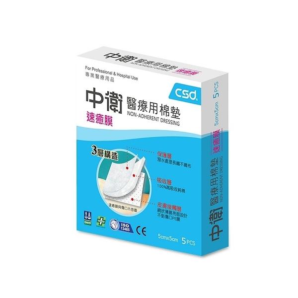 中衛醫療用棉墊-速癒膜5入/盒(5cmx5cm)