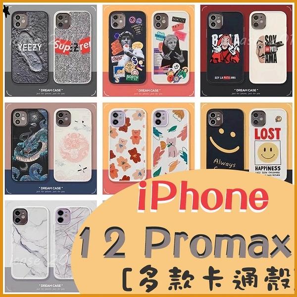 價格下殺 蘋果 iPhone 12 Pro max 6.7吋 鏡頭保護殼 i12 Promax 全包邊軟殼 創意防摔手機殼 磨砂 卡通殼