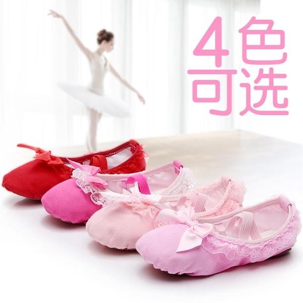 兒童舞蹈鞋女軟底練功鞋女童貓爪跳舞中國舞幼兒粉色花邊芭蕾舞鞋 滿天星