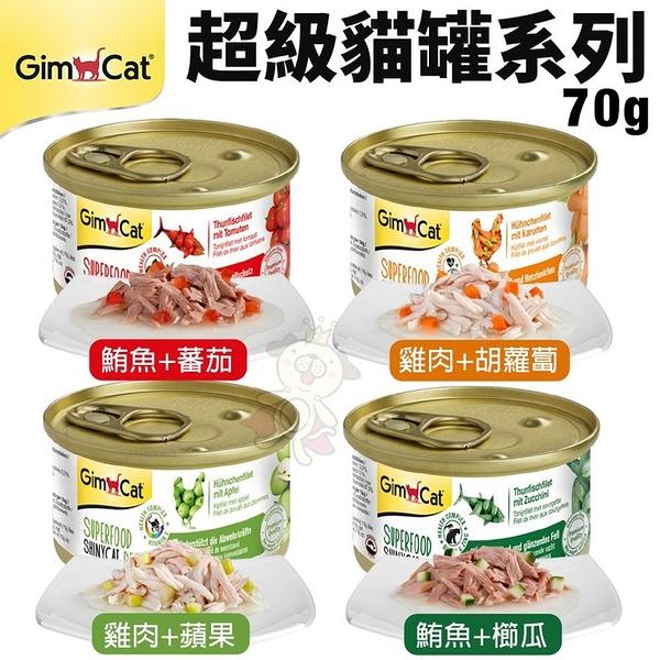 【單罐】德國竣寶GIMBORN 超級貓罐70g 不含防腐劑 無色素 貓罐頭『寵喵樂旗艦店』