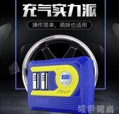 車用打氣泵 雙缸充載充氣泵車用大功率12V便攜自動打氣泵汽車智慧igo 唯伊時尚