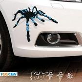 車貼 汽紙創意個性劃痕裝飾遮擋改裝車身貼防水刮痕貼3d立體貼拉花 卡卡西