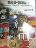 【書寶二手書T9/大學藝術傳播_LPZ】西方當代藝術史批評_Jean-Luc Chalumeau