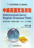 中級英語文法測驗(學生用書)