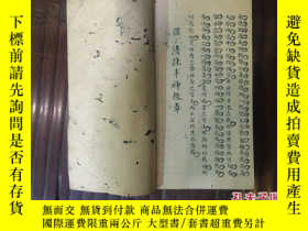 二手書博民逛書店罕見H-1218#清陳丰神超桌/手抄本1#188005
