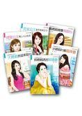 愛情小小說特惠組:總裁情人任你挑 六部曲