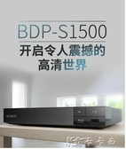 Sony/索尼 BDP-S1500 高清藍光影碟機 DVD播放機 家用辦公用 卡卡西YYJ