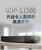 Sony/索尼 BDP-S1500 高清藍光影碟機 DVD播放機 家用辦公用 【快速出貨】YYJ