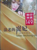 【書寶二手書T1/言情小說_OLK】法老的寵妃2-神前的謊言_悠世