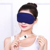 USB電加熱髮熱眼罩眼部按摩器熱敷蒸汽眼保儀 交換禮物
