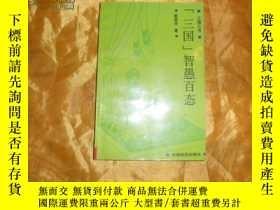 二手書博民逛書店三國三書罕見三國智愚百態Y3121 霍雨佳 中國經濟出版社 出版