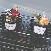 車載香水出風口純手工干花束裝飾擺件空調持久淡香熏創意汽車內飾 歌莉婭