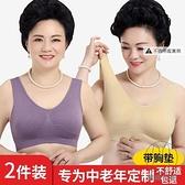 【2件裝】薄款媽媽內衣女背心式文胸中老年人無鋼圈純棉大碼胸罩【貼身日記】