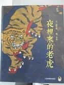 【書寶二手書T1/兒童文學_EDO】經典傳奇故事:夜裡來的老虎(新版)_謝武彰