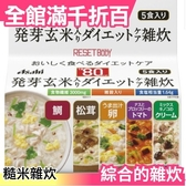 日本【綜合口味 5包入】ASAHI 糙米雜炊 鯛魚 松茸 義大利燴飯 低熱量 沖泡 宵夜 颱風【小福部屋】
