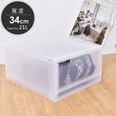 收納衣物整理箱收納箱置物箱凱堡21L 抽屜式整理箱~LF3401 ~