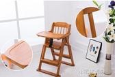 貝嬌寶寶餐椅實木座椅多功能便攜式嬰兒吃飯餐桌bb凳可折疊YXS 【快速出貨】