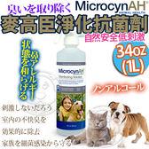 【zoo寵物商城】MicrocynAH》麥高臣淨化抗菌劑-34oz (1L)
