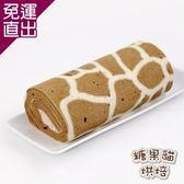 糖果貓烘焙 預購 長頸鹿蛋糕捲(420g/條)【免運直出】