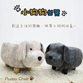 【IS空間美學】可愛小狗動物座凳 小沙發 穿鞋椅 (兩色可選)