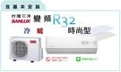 補助2000元*蘆洲*三洋(R32冷煤時尚型)冷暖變頻1對1分離式冷氣 SAE-V86HR+SAC-V86HR-13-15坪