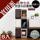 【居家cheaper】質感木紋疊櫃-8入(長方窄盒) 可堆疊收納櫃 置物櫃 飾品 收納盒 收納箱