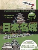 (二手書)輕鬆讀歷史(5):日本名城