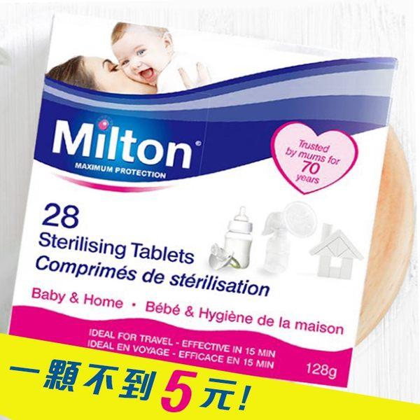 英國 Milton 米爾頓 消毒錠28入 嬰幼兒專用(大消毒錠) 5169